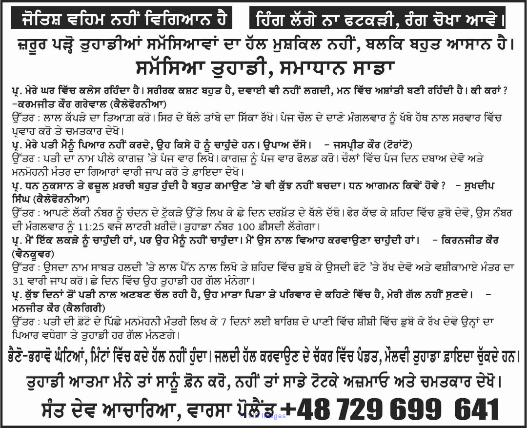 World Famous And Astrologer in Poland – Sant Dev acharya ji. Ottawa, Ontario, Canada Classifieds