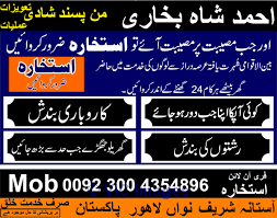 Man pasand shadi k liye wazifa Ottawa, Ontario, Canada Classifieds